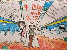为抗击疫情病毒加油手抄报 为疫情加油中国必胜句子