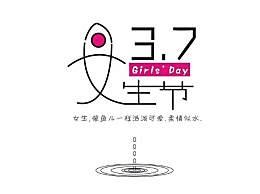 2020女生节朋友圈心情说说大全 女生节一句话简单祝福语