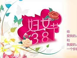 38妇女节的由来介绍 为什么要设立三八妇女节