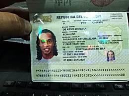 小罗因假护照被捕 目前行动自由通讯未受限