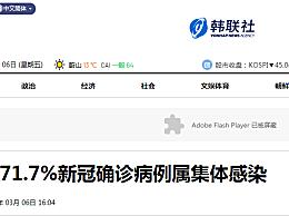 韩国71.7%确诊病例属集体感染 28.3%属于个别病例或正待分类