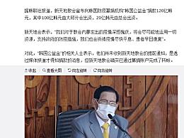 为赎罪?新天地捐120亿韩元支持抗疫 已通过募捐账户完成了转帐