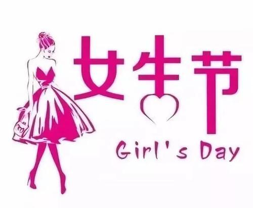 女生节写给女生的话_女生节简短一句话祝福语 女生节创意祝福语暖心的话_四海网