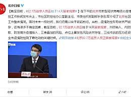 北京82.7万返京人员正居家观察 疫情防控最吃劲的关键时候