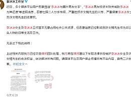 李冰冰方律师声明 否认与许文楠分手