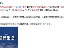 荆州撤销农村卡口怎么回事?荆州撤销农村卡口意味着什么