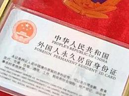 2020外国人永久居留管理条例全文解读 外国人如何获得中国永居权