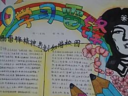 2020学雷锋手抄报图片大全 学雷锋弘扬雷锋精神主题手抄报