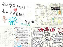 钟南山爷爷给孩子们的回信 期望投身杏林为祖国贡献