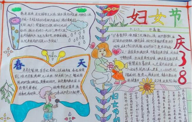 小学生三八妇女节主题手抄报 三八妇女节朋友圈祝福语