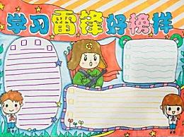 小学生学雷锋手抄报2020最新精选 最新最全学雷锋精神手抄报