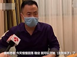 申军良已抵达广州认亲 被梅姨拐卖15年的孩子找到了