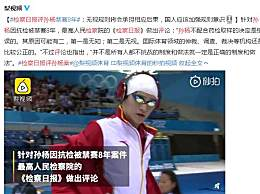 检察日报评孙杨案 无视规则将会承担相应后果