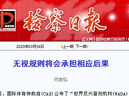 检察日报评孙杨案 检察日报评孙杨8年禁赛说了什么