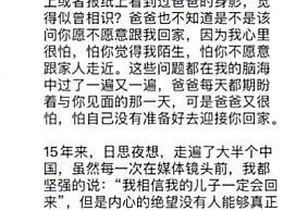 申聪强烈要求和父亲回家 申军良考虑对申聪养父母提起诉讼