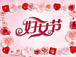 送给同事的三八妇女节祝福语 三八妇女节给朋友祝福语简短的话