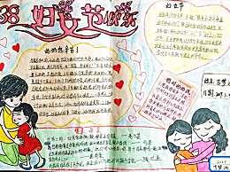 感恩妇女节手抄报小学生 三八妇女节手抄报祝福语大全