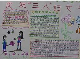小学生三八妇女节主题手抄报 三八妇女节祝福语暖心句子大全