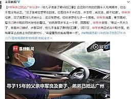 梅姨案寻子父亲广州认亲 被梅姨拐卖15年的孩子找到了
