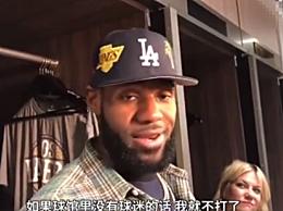 """詹姆斯不满NBA准备空场比赛 """"没有球迷我就不打了"""""""
