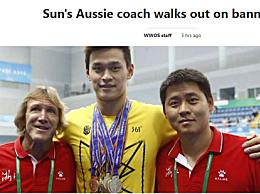 孙杨外教解约宣布离开中国游泳 丹尼斯表示不支持爱徒上诉