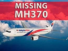 mh370是哪一年失联的 马航mh370找到了吗