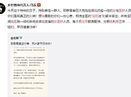 """马云给女医护花呗免息 3年花呗""""尽情花""""分期免息"""