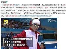 检察日报评孙杨案 称无视规则将会承担相应后果