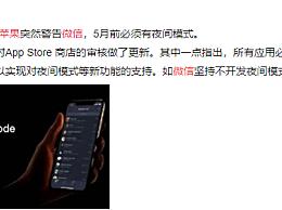 苹果要求所有应用支持夜间模式 微信坚持不开发将面临下架