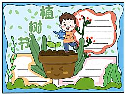 关于植树节的标语口号图片 小学生植树节手抄报内容50字