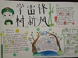 小学生学雷锋树新风主题手抄报 学习雷锋的日子里主题作文