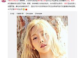 金泰妍父亲因急性心肌梗塞去世 新曲《Happy》音源及MV暂时延期