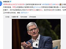 苹果在家办公员工扩大至全球 iPhone 5G将推迟一个月发布