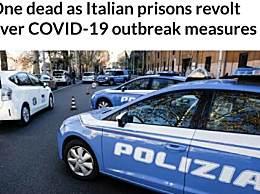 意大利监狱暴动 因对新冠肺炎疫情新规表示不满
