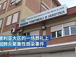 意大利男子下葬1小时确诊 4位亲属已确诊300葬礼参与者待检