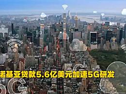 诺基亚贷款40亿元加快5G技术研发 已获68份5G商用合同