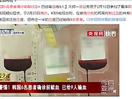 韩国6名患者确诊前献过血 血样已经输给9人