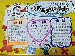 小学生抗击疫情肺炎病毒手抄报 众志成城抗击疫情心得作文