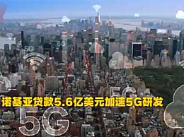 诺基亚贷款40亿元加速5G研发 为加速5G业务发展