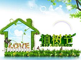 2020年植树节是几月几日星期几?植树节的起源由来介绍