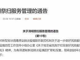南京暂停现场祭扫 可网上预约在线祭扫