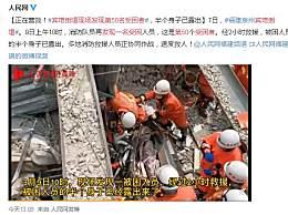 宾馆倒塌现场发现第50名受困者 半个身子已露出