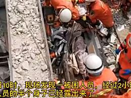 宾馆倒塌现场发现第50名受困者 经2小时救援半个身子已露出