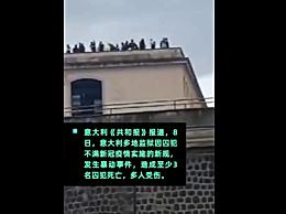 意大利近十城监狱连环暴动 监狱被毁狱警被迫转移