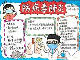 防控新型肺炎疫情心得范文5篇 防病毒肺炎感想的作文800字