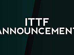 国际乒联:乒联公开赛延期 具体举办时间暂时待定