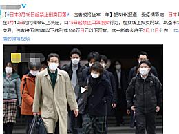 日本3月15日起禁止倒卖口罩 违者面临1年徒刑或100万罚款