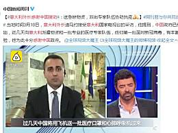 意大利外长感谢中国援助 这才是真正大国风范