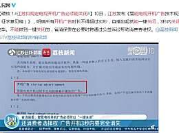 江苏拟规定电视开机广告必须能关闭 3秒内关闭响应完毕