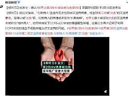 世界上第2例HIV感染者治愈案例 艾滋病也能治愈了?